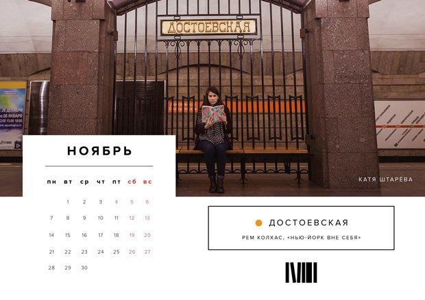 Вышел календарь считающими вметро петербургскими девушками. Изображение № 4.
