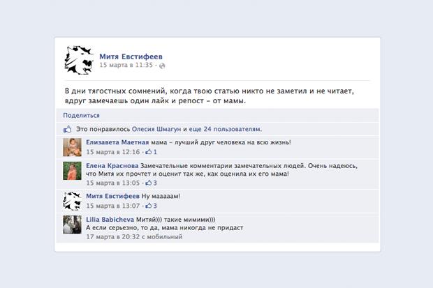И твоя мама тоже: Что делать сродителями в«Фейсбуке». Изображение № 9.