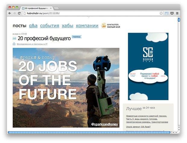 Ссылки дня: Профессии будущего, ностальгический сервис Facebook и каверы, затмившие оригиналы. Изображение № 2.