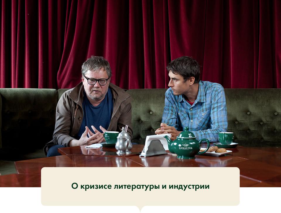 Александр Иванов и Сергей Шаргунов: Что творится в современной литературе?. Изображение № 32.