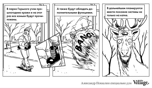 Постскриптум: Новая система безопасности в парке Горького. Изображение № 1.