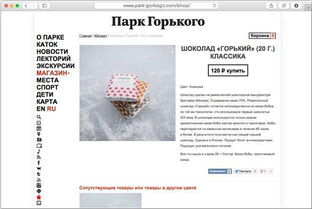 Парк Горького запускает онлайн-магазин. Изображение № 2.