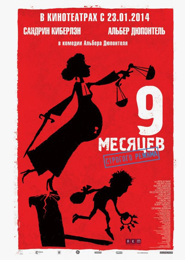 Фильмы недели: «Август», «Вий», «9месяцев строгого режима». Изображение № 3.