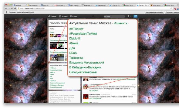 В Twitter появились тренды для российских городов. Изображение № 4.