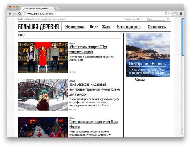 Страна и мы: Городские интернет-газеты в России (Часть III). Изображение № 2.
