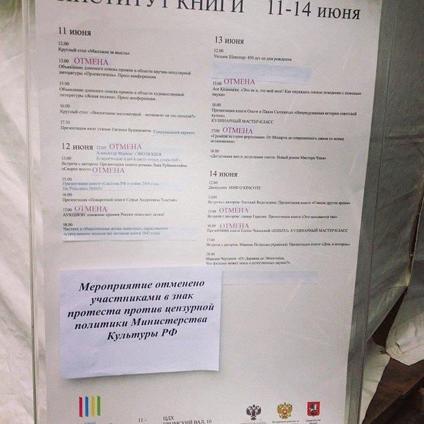 Московский книжный фестиваль лишается участников из-за цензуры. Изображение № 1.