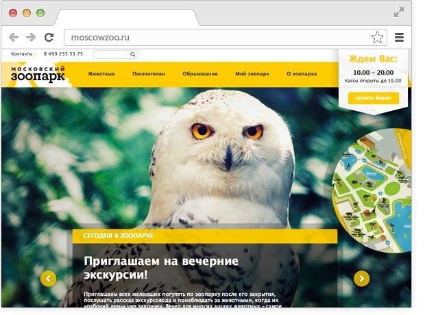 Московский зоопарк обновил дизайн своего сайта. Изображение № 1.