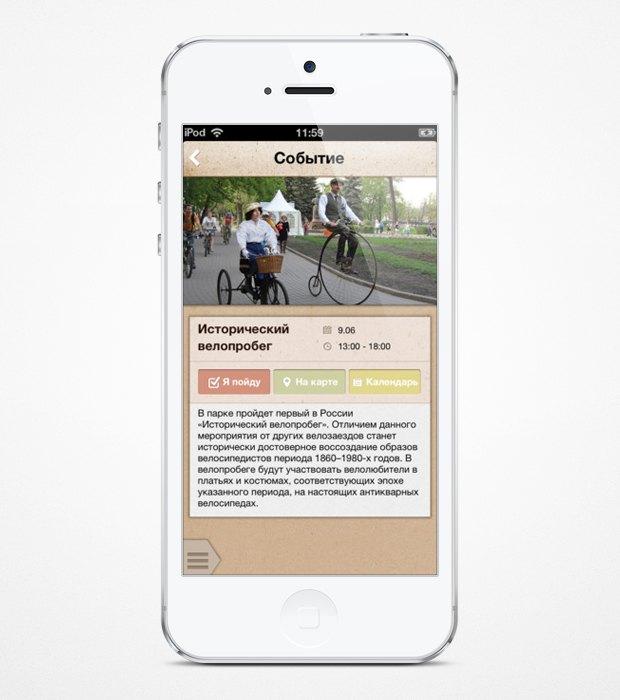 У парка «Сокольники» появилось мобильное приложение . Изображение № 5.