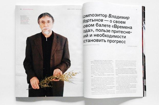 Журнал «Афиша» обновился. Изображение № 4.