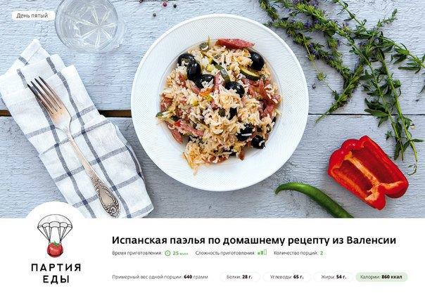 ВМоскве иПетербурге появился сервис доставки продуктов для ужинов . Изображение № 3.