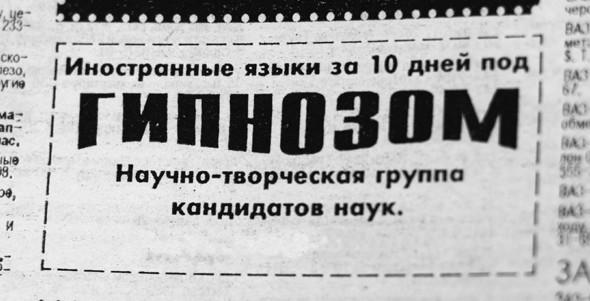 Историю России в объявлениях покажут на выставке газеты «Реклама-ШАНС». Изображение № 3.