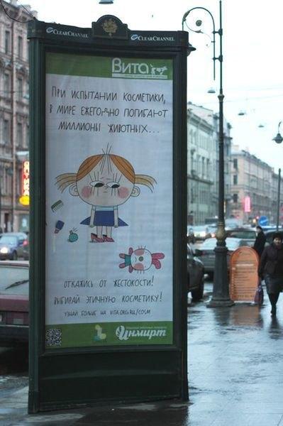 Вцентре появилась социальная реклама против тестов наживотных. Изображение № 2.