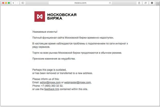 Сайт Московской биржи перестал работать. Изображение № 1.