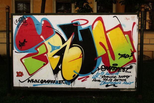 Художники провели акцию за легализацию граффити на стенах. Изображение № 1.