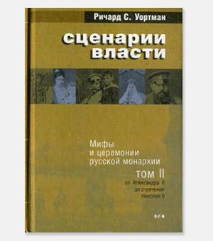 Что смотреть и читать об истории Российской империи. Изображение № 5.