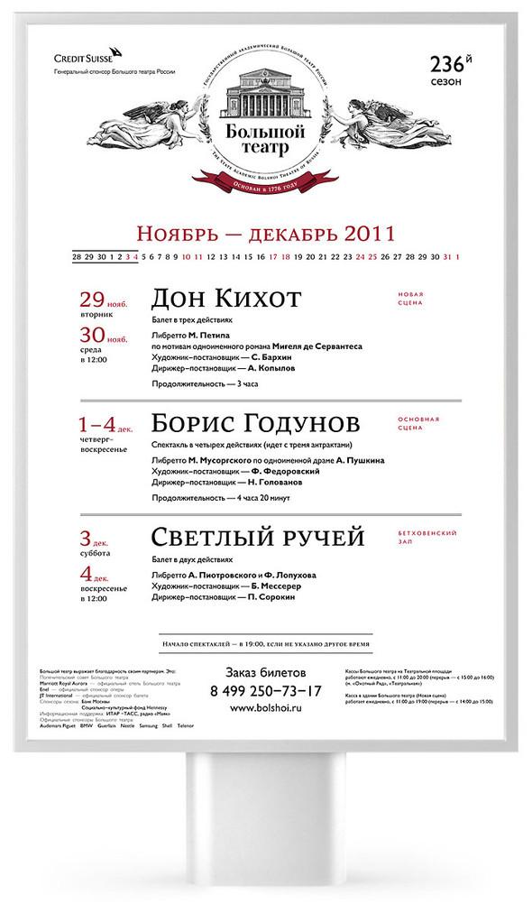 Студия Артемия Лебедева создала фирменный стиль Большого театра. Изображение № 10.