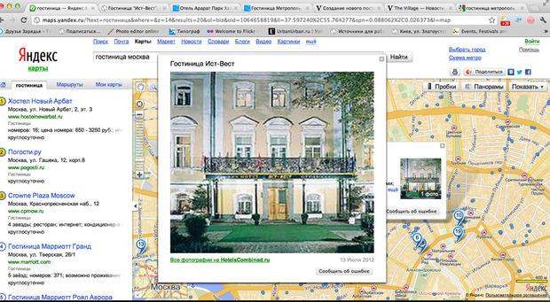 На «Яндекс.Карты» добавили фотографии ресторанов и гостиниц. Изображение № 7.