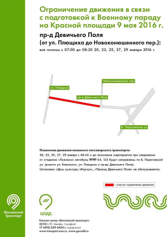 Проезд Девичьего Поля перекроют для репетиции парада Победы . Изображение № 1.